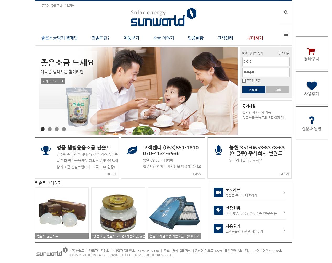 sunsalt_cap.png