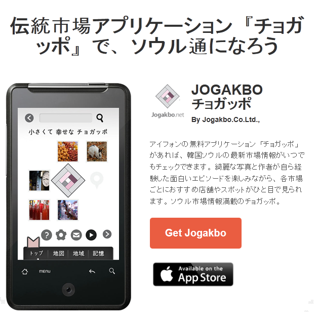 download_app_j.png